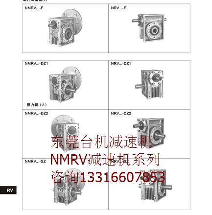 RV减速机选型结构配置